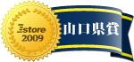 おかげさまで、「Eストアー2009 山口県賞」を頂きました!