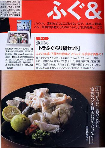 【送料無料】 魚重のトラふぐちり鍋セット¥6,000