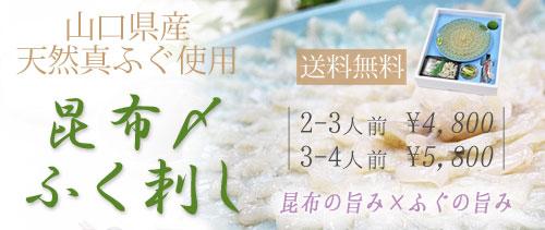 山口県産真ふぐの昆布〆刺身セット(送料無料)はこちら