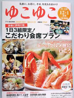 ゆこゆこ、平成22年12・1月号。8ページ目に魚重の掲載枠があります