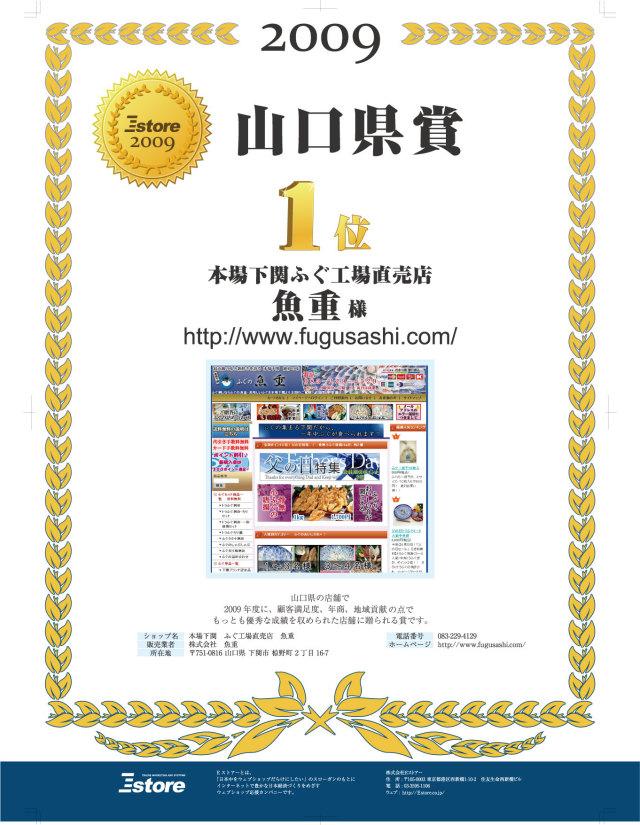 Eストアー山口県ブロック賞1位 下関‐ふぐの魚重‐