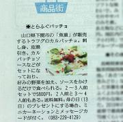 2012年5月6日 読売新聞「商品街」欄掲載 とらふぐパッチョ
