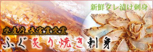 業界初のふぐタレ漬け焼き刺身 「ふぐの炙り焼き刺身」