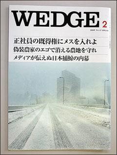 ウェッジ2月号表示