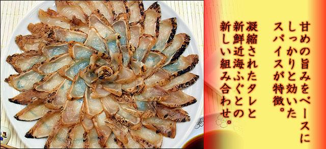 ふぐの炙り焼き刺身イメージ