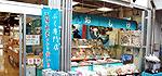 (株)魚重 実店舗ご紹介
