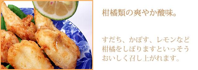 柑橘のススメ。ふぐ唐揚に香りのよい柑橘類を。