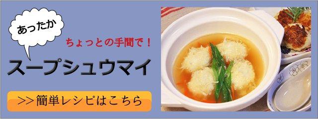 スープしゅうまいのレシピはこちら