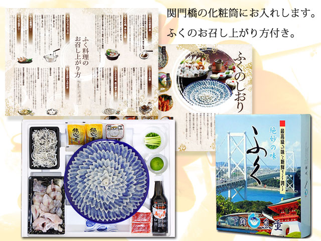 とらふぐ刺身・ちりセット(プラスチック皿の場合は瑠璃色の高台付き皿)
