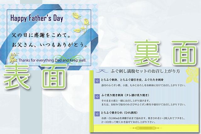 父の日メッセージカード入り