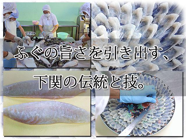 (株)魚重のふぐ専門部門。