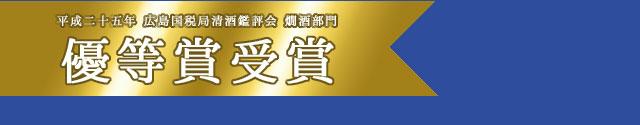 平成25年 広島国税局清酒鑑評会 燗酒部門 優等賞受賞