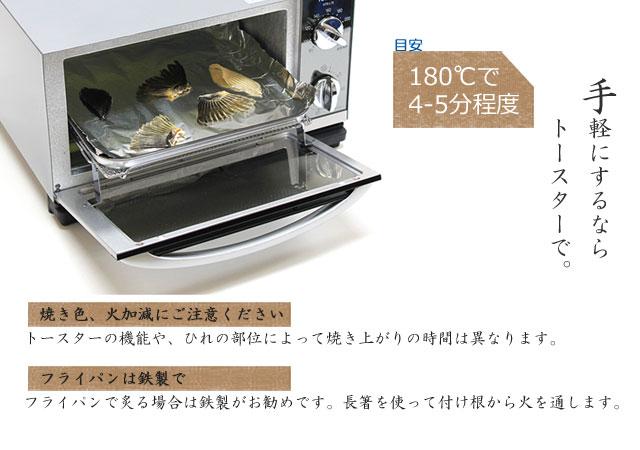 ひれ焼きは手軽トースター、または鉄製のフライパンで