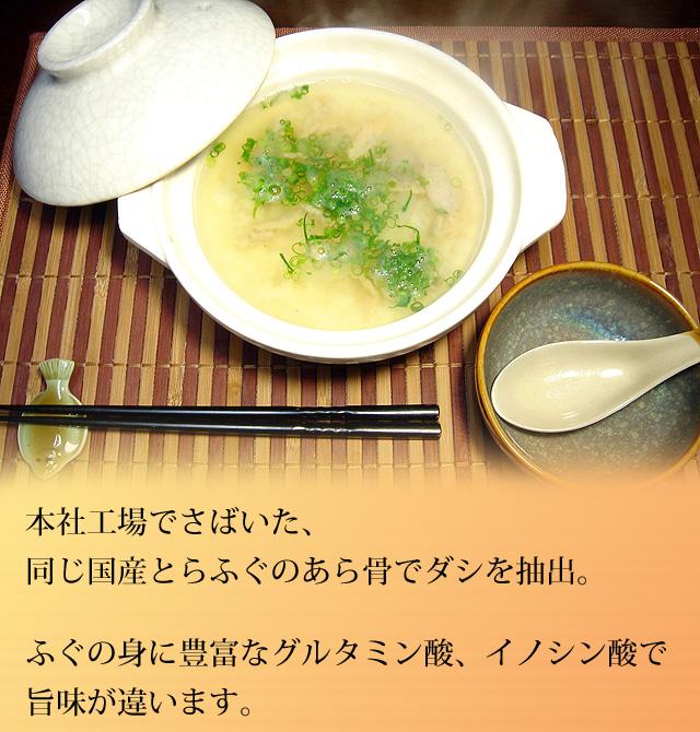 手軽なのにコクがあるスープ。とらふぐの身入り雑炊で温ったまろう!